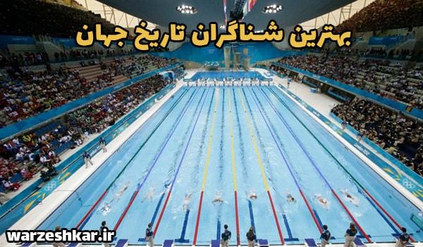بهترین شناگران جهان