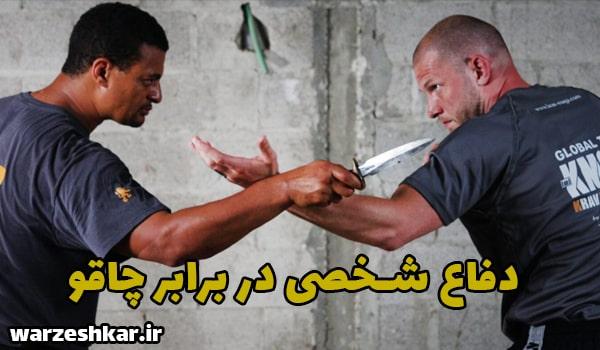 دفاع شخصی در برابر چاقو