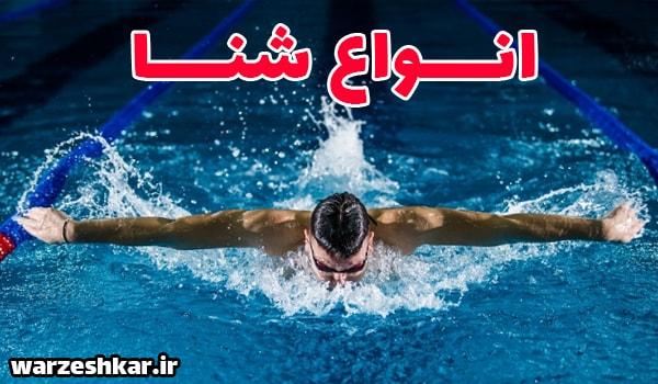 انواع شنا