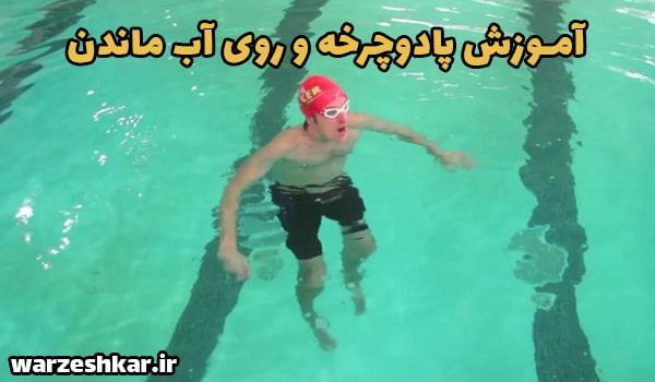 پا دوچرخه در شنا